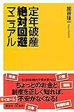 定年破産絶対回避マニュアル (講談社+α新書)