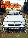 CAR GRAPHIC (カーグラフィック) 1979年 01月号 マツダ・カペラ1800HT