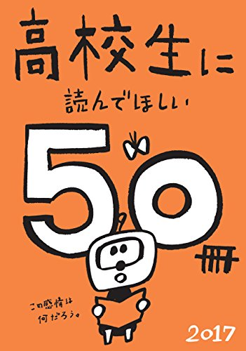 高校生に読んでほしい50冊 2017 (新潮文庫)