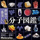 世界で一番美しい分子図鑑 画像
