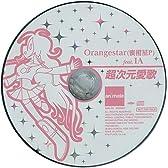 Orangestar(蜜柑星P) feat. IA「超次元愛歌」 アニメイトフェア特典CD 非売品