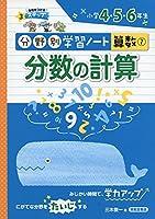 分数の計算―小学4・5・6年生 (分野別学習ノート算数)