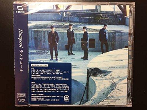flumpool ラストコール 初回限定盤 (CDDVD) サクラダリセット フランプール...