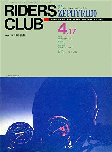 RIDERS CLUB (ライダースクラブ)1992年4月17日号 No.207[雑誌]