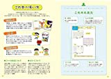 GIFアニメも収録!  子どもがワクワク喜ぶ!  小学校 教室グッズ&テンプレート DVD-ROM付 画像