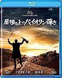 屋根の上のバイオリン弾き [AmazonDVDコレクション] [Blu-ray]