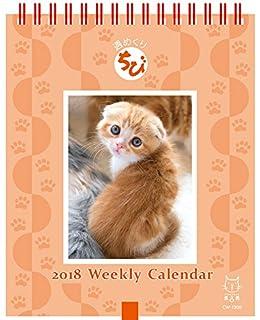 2018板東寛司 週ちびめくり・猫 猫写真卓上カレンダー 猫シール付