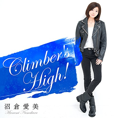 沼倉愛美 (Manami Numakura) – Climber's High! [FLAC / 24bit Lossless / WEB]  [2017.02.08]