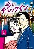 愛にチェックイン(1) (ビッグコミックス)