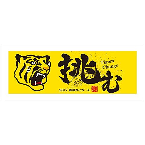 阪神タイガース シーズンロゴ 挑む フェイスタオル 2017