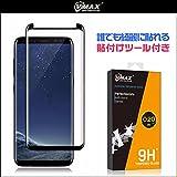 VMAX カーブ対応強化ガラス (貼付けツール付き) Galaxy S8 SC-02J / SCV36(ブラック) 4525443202249 (¥ 1,490)