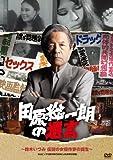田原総一朗の遺言 ~鈴木いづみ 伝説の女優作家の誕生~[DVD]