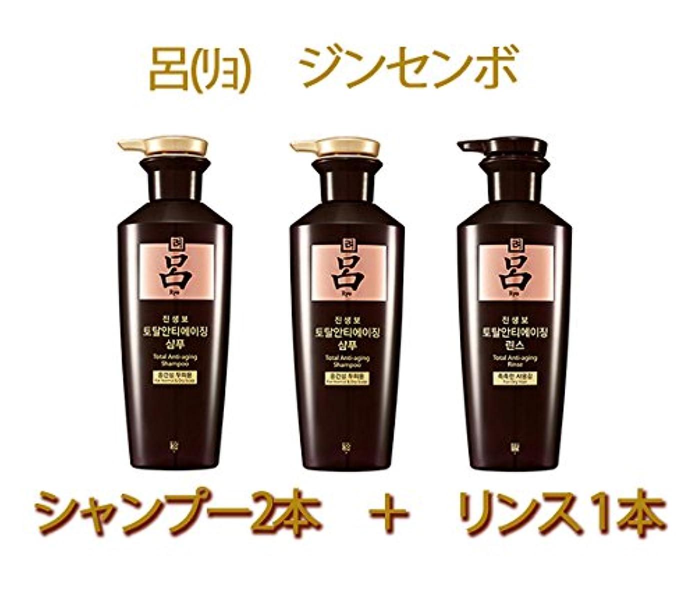 韓国 リョ/呂 ジンセンボ/眞生保 シャンプー2本&リンス1本【乾燥頭皮用】