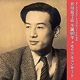3SCD-0045 芥川也寸志生誕90年メモリアルコンサート(2枚組)