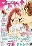 プチコミック増刊 冬号 2016年 02 月号 [雑誌]: プチコミック 増刊