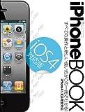 iPhoneBOOK iOS4対応版 (INFOREST MOOK PC・GIGA特別集中講座 402)