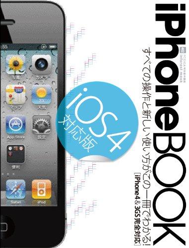 iPhoneBOOK iOS4対応版 (INFOREST MOOK PC・GIGA特別集中講座 402)の詳細を見る