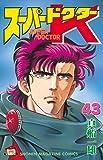 スーパードクターK(43) (週刊少年マガジンコミックス)