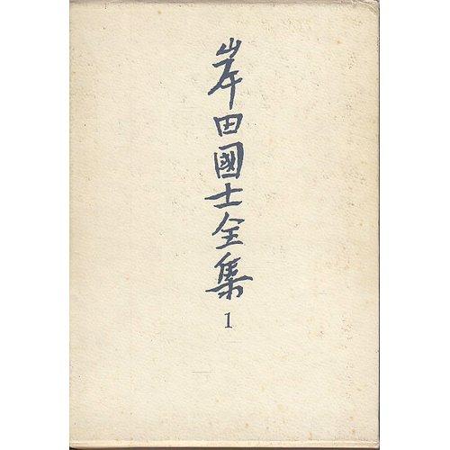 戯曲1 (岸田国士全集 1)の詳細を見る