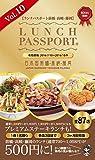 ランチパスポート前橋高崎藤岡版vol.10 (ランチパスポートシリーズ)