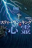 心霊電流 上 (文春e-book)