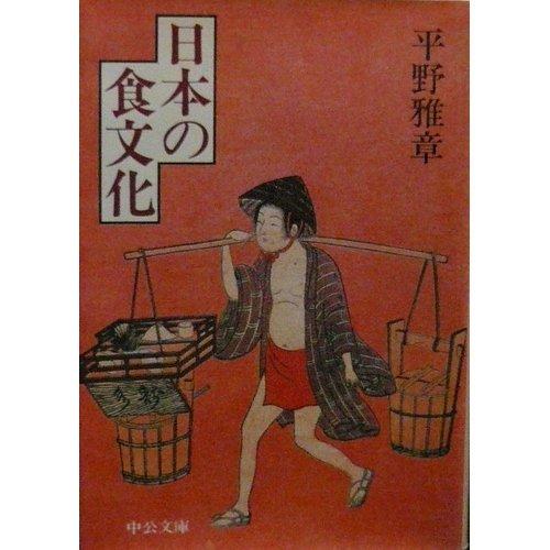 日本の食文化 (中公文庫)の詳細を見る