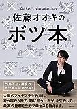 サムネイル:nendo・佐藤オオキの新しい書籍『佐藤オオキのボツ本』