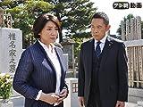 警視庁・捜査一課長シーズン2