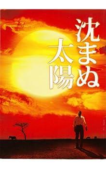 【映画パンフレット】 『沈まぬ太陽』 出演:渡辺謙.三浦友和.松雪泰子.鈴木京香.石坂浩二