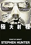 極大射程 上 (扶桑社ミステリー)