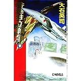 香港独立戦争〈下〉 (C・NOVELS)
