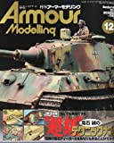 Armour Modelling (アーマーモデリング) 2011年 12月号 [雑誌]