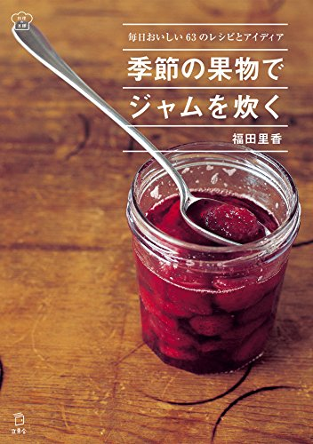 季節の果物でジャムを炊く 毎日おいしい63のレシピとアイディア (立東舎 料理の本棚)の詳細を見る