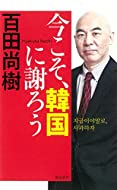 百田尚樹 (著)(206)新品: ¥ 1,400ポイント:43pt (3%)27点の新品/中古品を見る:¥ 1,300より
