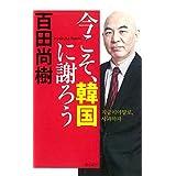百田尚樹 (著) (111)新品:   ¥ 1,400 ポイント:13pt (1%)17点の新品/中古品を見る: ¥ 1,400より