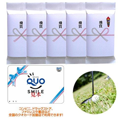 ゴルフコンペの景品・飛賞に 新潟産コシヒカリ 300g(2合)+クオカード500円 5点セット