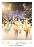 SKE48に、今、できること 〜2011.05.02 @ AKASAKA BLITZ〜 [DVD]