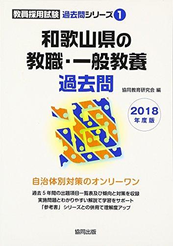和歌山県の教職・一般教養過去問 2018年度版 (教員採用試験過去問シリーズ)