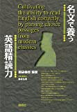 名文で養う英語精読力 Cultivating the ability to read English correctly by parsing choice passages from modern classics
