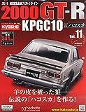 週刊NISSANスカイライン2000GT-R KPGC10(11) 2015年 8/19 号 [雑誌]