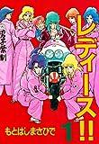 レディース!!(1) (ヤングマガジンコミックス)