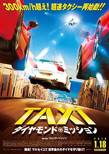 [画像:TAXiダイヤモンド・ミッション [Blu-ray]]