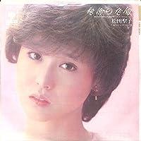 秘密の花園[松田聖子][EP盤]