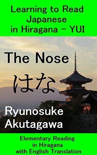 はな: Learning to Read Japanese in Hiragana - YUI (Elementary Reading in Hiragana with English translation)