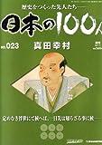 歴史をつくった先人たち 週刊 日本の100人 NO.023 真田幸村 2006/07/11号