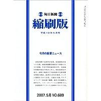 毎日新聞 縮刷版 2007年 05月号 [雑誌]
