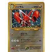 ポケモンカードゲーム 02nh212 ハッサム (特典付:限定スリーブ オレンジ、希少カード画像) 《ギフト》