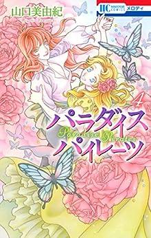 パラダイス パイレーツ 4 (花とゆめコミックス)