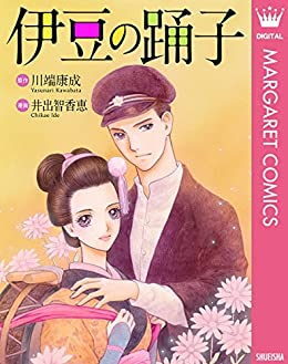 [川端康成, 井出智香恵]の伊豆の踊子 (マーガレットコミックスDIGITAL)