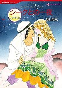 ハダカのロマンス テーマセット vol.3 (ハーレクインコミックス)